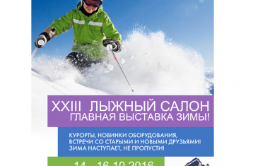 XXIII Лыжный салон - Ski Build Expo 2016