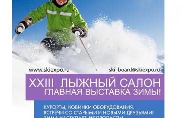 В 2016 году 14-16 октября Лыжный Салон - Ski Build Expo 2016 вновь займет всю площадь Гостиного двора!