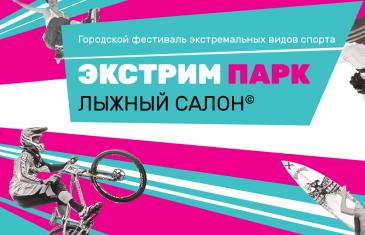 ЭКСТРИМ ПАРК на Лыжном Салоне 2016: Городской фестиваль экстремальных видов спорта