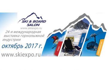 XXIV Лыжный Салон  /  20-22 октября 2017 / Москва, Гостиный двор