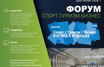"Форум ""СПОРТ. ТУРИЗМ. БИЗНЕС - 2020"" / SPORT"