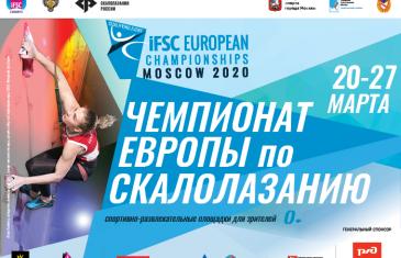 Чемпионат Европы по скалолазанию в Москве: Ярмарка-продажа