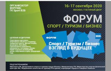 "ФОРУМ ""СПОРТ / ТУРИЗМ / БИЗНЕС - 2020"""
