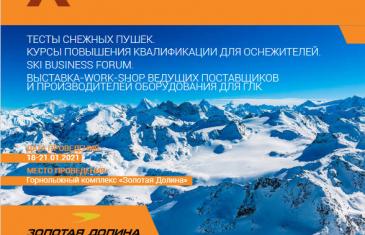 Приглашаем всех причастных к горнолыжному бизнесу на Х Международную конференцию им. Ковалева 18-21 января 2021года
